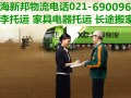 上海新邦物流网点电话价格查询行李家电家具拆卸钢琴托运打包