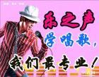 石家庄学唱歌来乐之声,实现您的音乐梦想