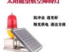 电塔烟囱太阳能航空障碍灯 中光强航空障碍
