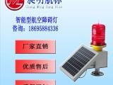 昶明航标 TGZ-122红色航空障碍灯 航空灯 烟囱灯