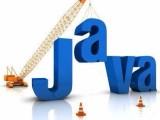 乌鲁木齐编程Java学习