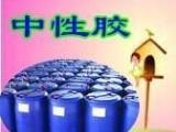 供应防水剂中性胶