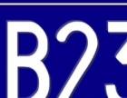 黑DXDB2345车牌号 车牌