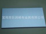 高温钨板价格  磨光钨板公差  碱洗钨板标准 钨片