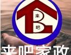 上海来吧家政