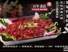 北京zizi烤鱼加盟费多少