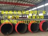硬质发泡聚氨酯保温钢管