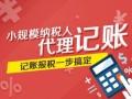 肇庆四会大旺专业代理公司记账 报税 遗失登报