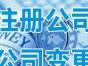 南长周边兼职会计代办公司注册变更注销社保代缴
