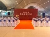 武汉礼仪庆典公司武汉会议策划公司武汉开业开工庆典