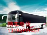 客车 淮安到本溪客车汽车 发车时刻表 几小时到 多少钱