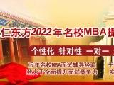 清華北大MBA提前面試專家名師團隊