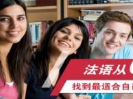 上海法语培训课程 全新的学习感受