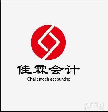 税务登记到哈尔滨佳霖会计公司