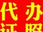 快速专业江门公司注册代理记账变更撤消