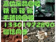上海废品回收,上海废不锈钢回收,上海废锡回收
