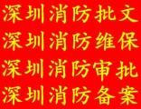深圳市消防网上消防备案申报审批验收批文
