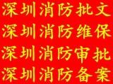 深圳各区办公室消防申报,深圳消防批文