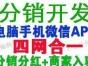 微信营销开发分销商城PC手机+app四合一股东分红