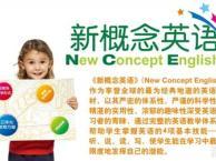 上海新概念英语培训哪里好 黄埔少儿英语培训 口碑好
