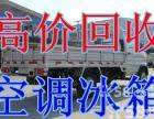 """江宁高价回收二手空调挂机柜机 """"冰箱 """"洗衣机 """"热水器等等"""