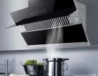 衡水油烟机清洗 衡水厨房油烟机清洗 衡水家庭抽油烟机深度清洗
