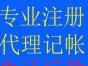 【随州专业团代办注册公司 代理记帐】价格优 出证快