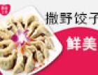 撒野饺子馆加盟