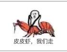 天水皮皮虾跑腿