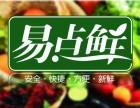 社区生鲜超市