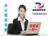 扬州连邦办公室电脑office办公软件应用操作培训