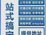 汉口北滠口武湖代理记帐 工商注册 资质代办 商标注册高新认定
