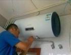 宝山区周边太阳能热水器装热水器维修