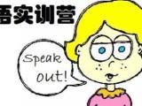 长春韦思英语口语培训寒假班