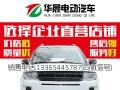 华晨全封闭电动汽车四轮电动轿车货车代理加盟生产厂家