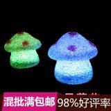 X(小号)水晶蘑菇/颗粒七彩小夜灯 蘑菇