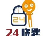 长子县开锁,换锁,安装指纹锁,配汽车遥控,芯片钥匙