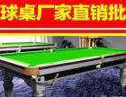 崇左桌球台出售批发标准台球桌