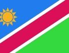 纳米比亚个人旅游签证