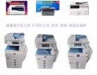 惠阳淡水三和打印机维修 打印机硒鼓加碳粉 复印机上门维修