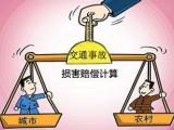 松江工业区 交通事故诉讼代理 专业律师