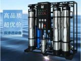 山东水处理小型反渗透设备