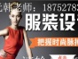 扬州服装设计培训班-扬州手工电脑制版CAD设计培训