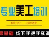 杭州蕭山濱江美工設計師培訓 學美工找匯星教育