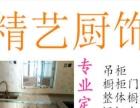 精艺厨饰-专业定制橱柜门,橱柜台面,整体橱柜,吊柜