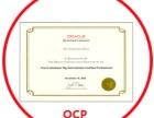 重庆oracle 11g ocp认证培训