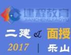 2017四川乐山二建培训地点在哪里 报名时间是好久