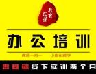 杭州滨江区实战office办公软件电脑培训来汇星学得一技之长