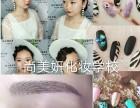 常州牛塘镇开美甲店要学习哪些技术 彩妆编发 美甲 韩式半永久
