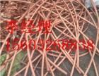 寿光废铜邯郸废电缆铝线